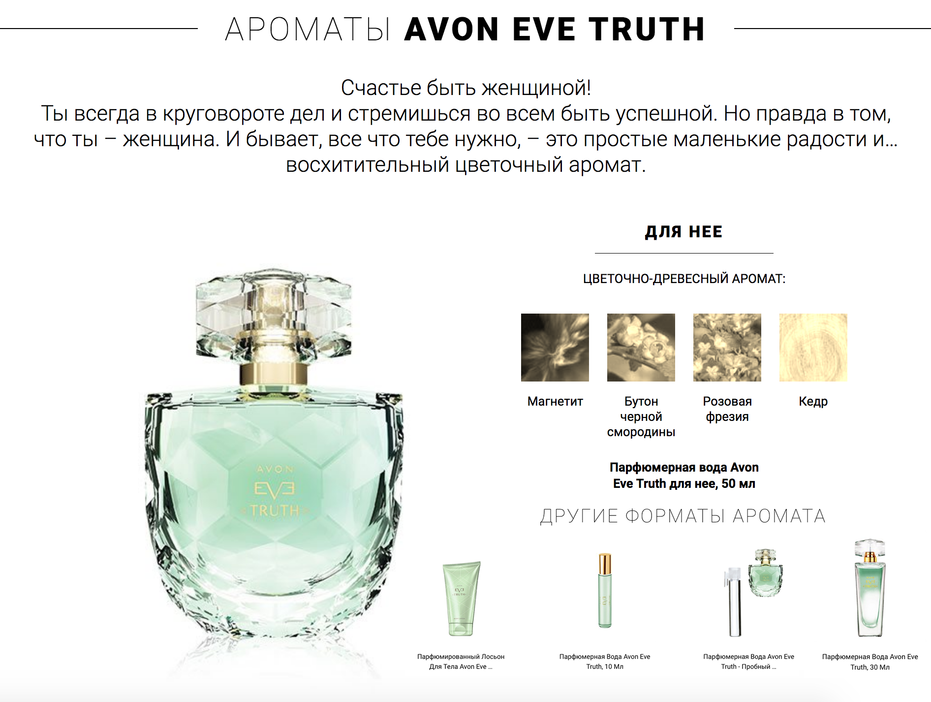 АРОМАТЫ AVON EVE TRUTH