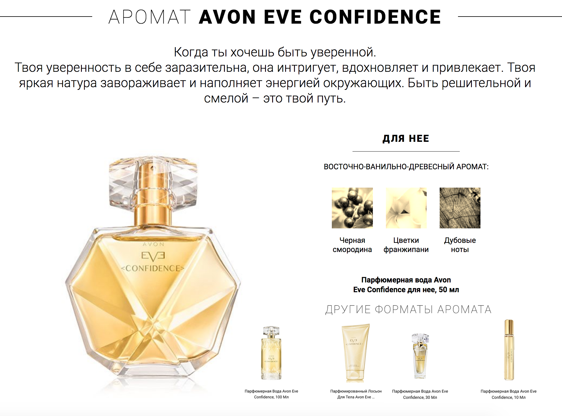 AVON EVE CONFIDENCE
