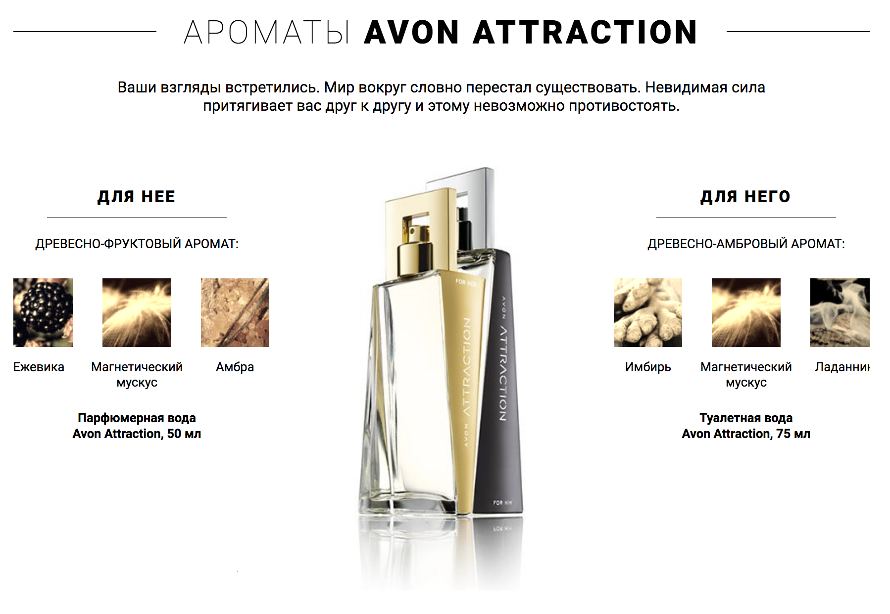 АРОМАТ AVON ATTRACTION