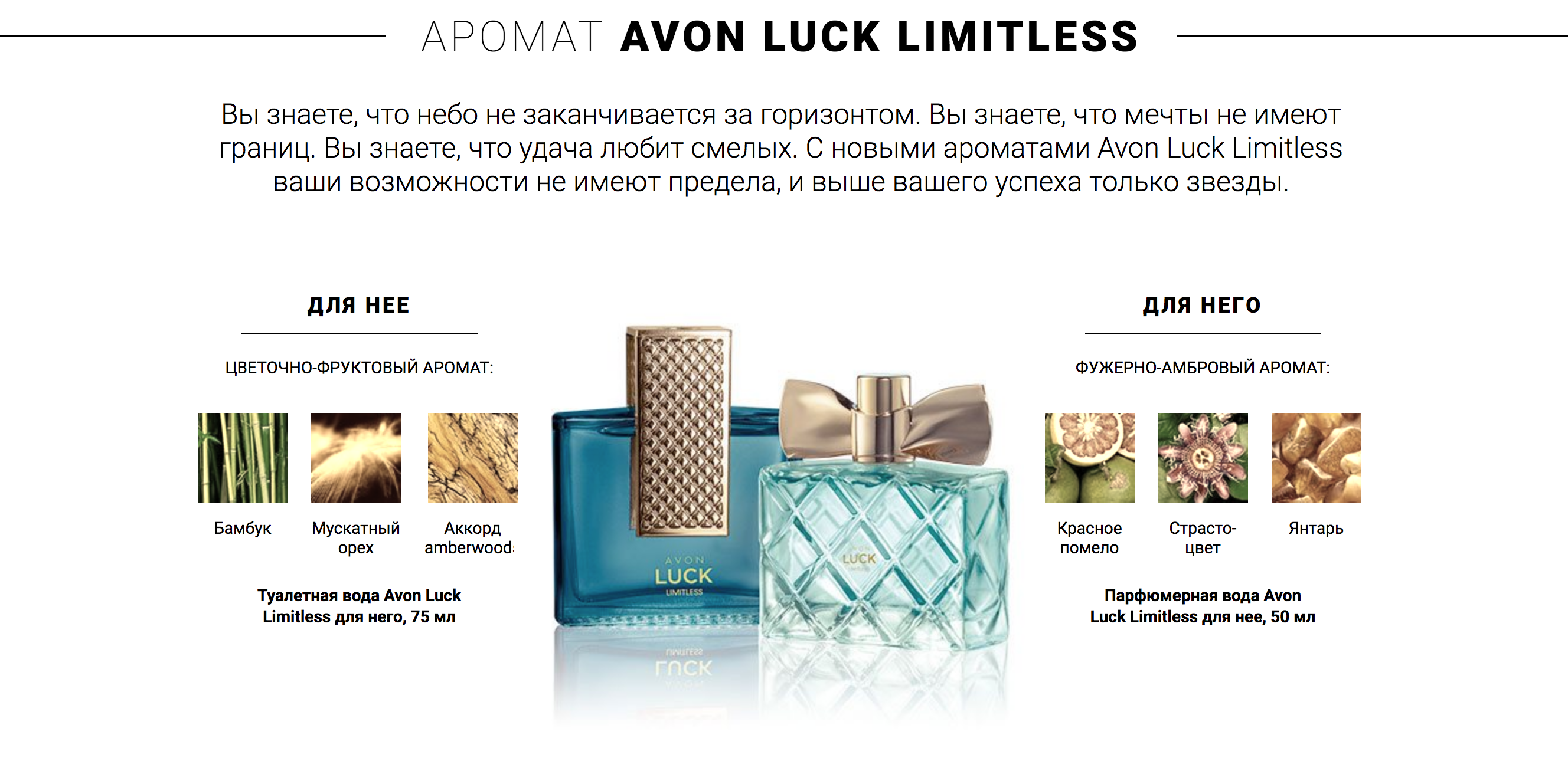 АРОМАТ AVON luck Limitless