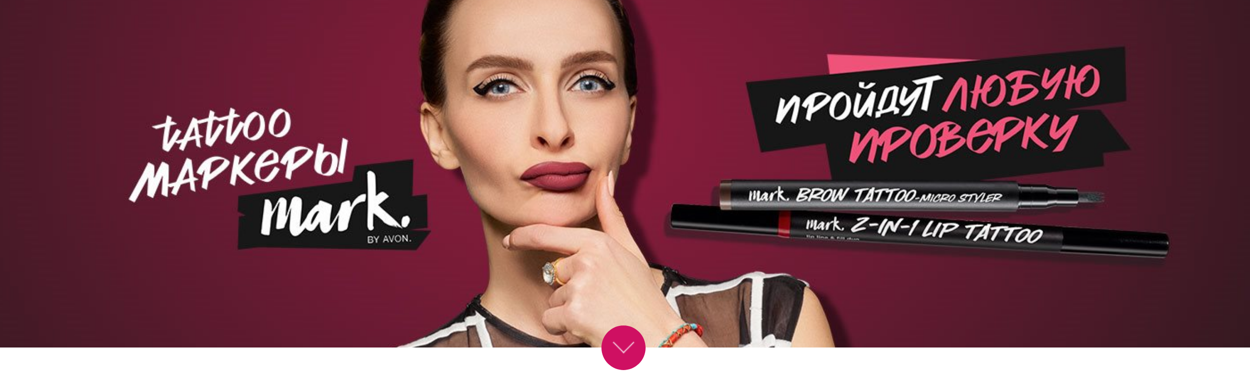 Avon MARK Tatoo Варнава