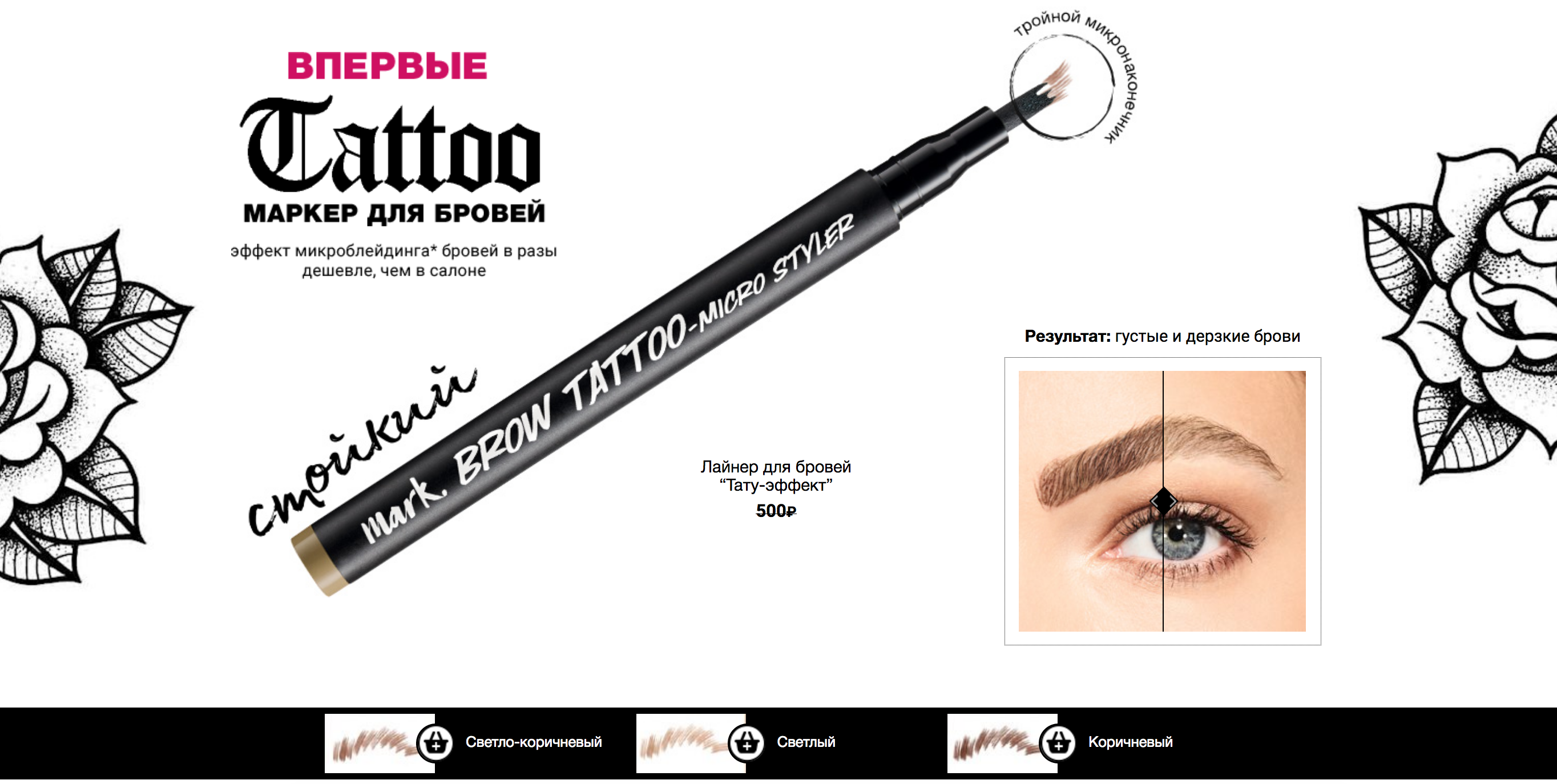 Avon MARK Tatoo для бровей