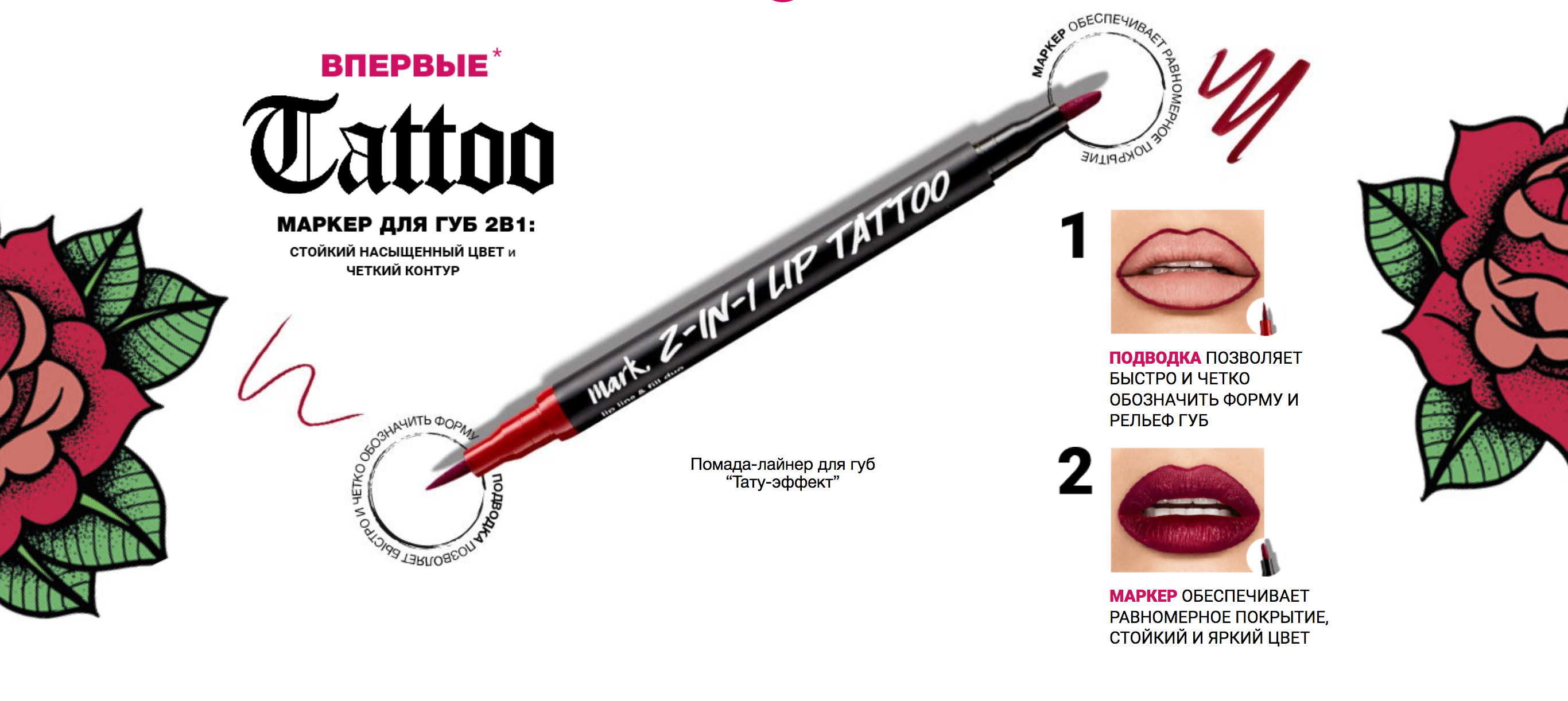 Avon MARK Tatoo для губ лайнер